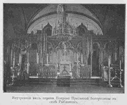 Внутренний вид первой каменной церкви Покрова Пресвятой Богородицы в Рыбацком